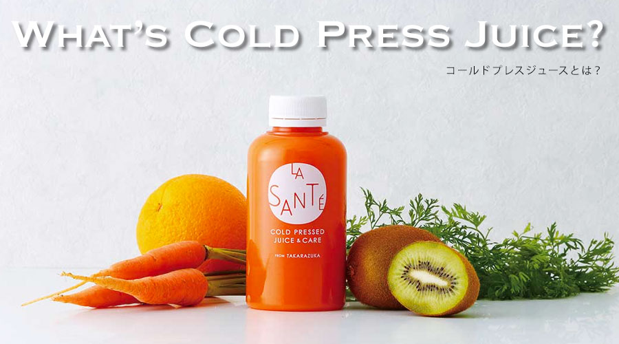 What's Cold Press Juice?