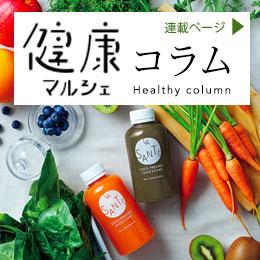 健康コラム