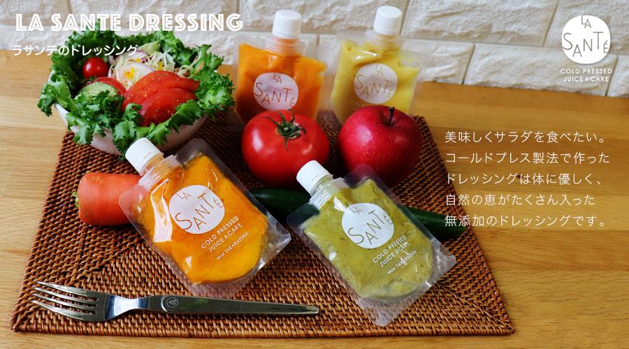 美味しく健康に。りんごのドレッシング コールドプレス