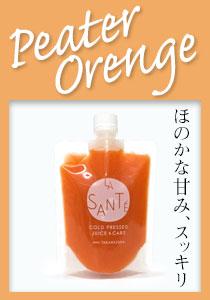 コールドプレスジュース ピーターオレンジ