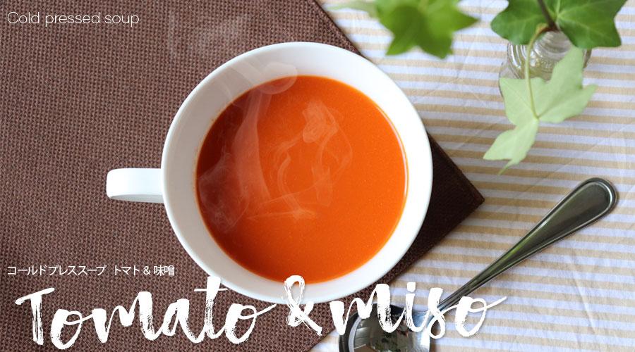 ヘルシーでお腹に優しいスープ