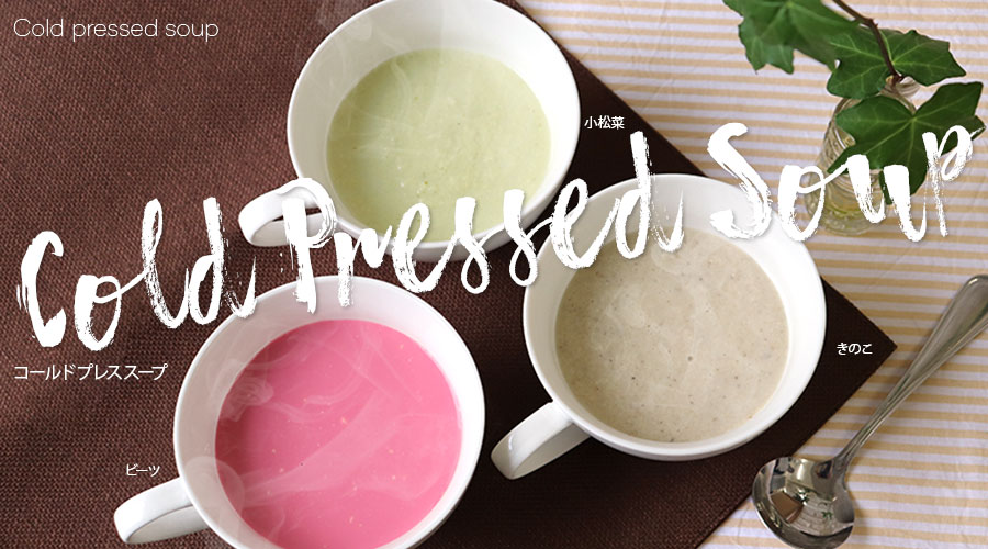 コールドプレス製法のスープ
